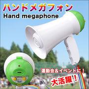 【大人気商品!】運動会やイベントに!サイレン付きハンドメガフォン/拡声器