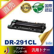 dr-291cl dr291cl ドラム 291cl ブラザー dr-291cl-bk dr-291cl-c dr-291cl-m dr-291cl-y 4色通用 汎用