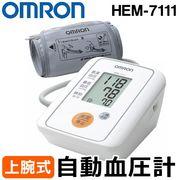 血圧計 上腕式 オムロン  デジタル自動血圧計 OMRON デジタル血圧計 血圧計 HEM-7111