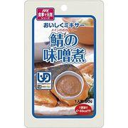 ホリカフーズ おいしくミキサー 鯖の味噌煮