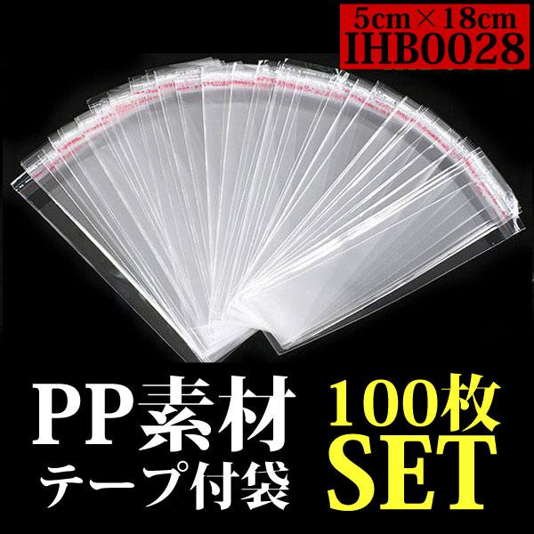 【現品限り】35【包装】超お得!大人気のテープ付PP袋5cm×18cm 100枚セット[ihb0028]