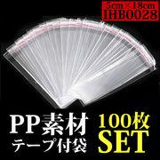 【即納】【包装】超お得!大人気のテープ付PP袋5cm×18cm 100枚セット[ihb0028]