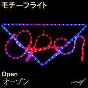 モチーフライト Open オープン 60×26cm 防水