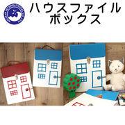 ■湘南インターナショナル■ ハウスファイルボックス
