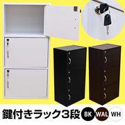 鍵付きラック 3段 BK/WAL/WH