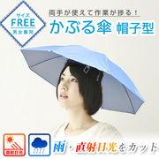 あったら便利!!●あの話題の傘にカラーで登場●ゴムバンドでらくらく装着♪かぶる傘カラー●色アソート