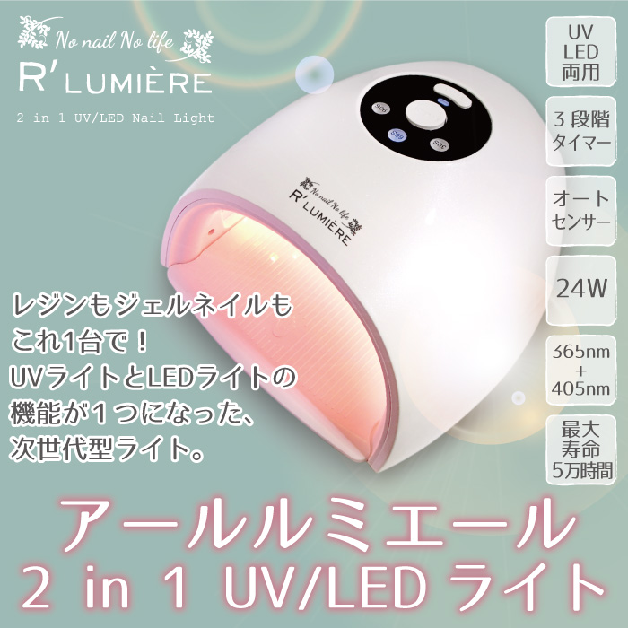【新発売】アールルミエール 2in1 UV LED ライト 24W レジンやジェルネイルに! ACアダプター単品も有