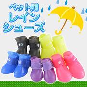 犬用レインブーツ/ペット用レインブーツ/犬用レインシューズ/犬長靴<完全防水>XL~XXL サイズ4点セット