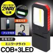 懐中電灯と作業灯を兼ねる便利な照明!2WAYCOBフラッシュライト