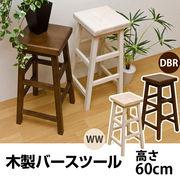 木製バースツール 高さ60cm DBR/WW
