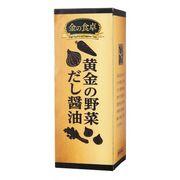 金の食卓 黄金の野菜だし醤油150ml