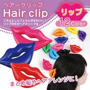 ★リップの形がセクシーキュートなヘアクリップ★まとめ髪やヘアアレンジにぴったり♪キャンディカラー12色