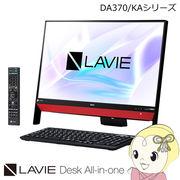 NEC デスクトップパソコン LAVIE Desk All-in-one DA370/KAR PC-DA370KAR [ラズベリーレッド]