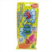 《キッズ》お風呂でうんこすくい おもちゃ付きバスパウダー/柚子の湯