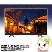 【メーカー1000日保証】 maxzen 55V型 デジタル4K対応液晶テレビ Wチューナー (USB外付けHDD録画対応)