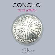 コンチョ / 80-11-368  ◆ Silver925 シルバー コンチョ 丸カン/ネジ