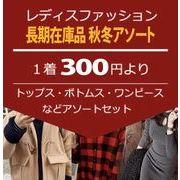 【レディス春物長期在庫品現金特価1着300円】50着で現金特価15000円