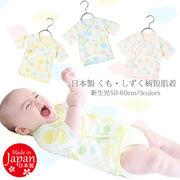 日本製 雲雫柄短肌着 新生児【985009】
