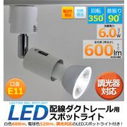 <LED電球・蛍光灯>配線ダクトレール用スポットライト 口金E11 調光対応LED電球付き