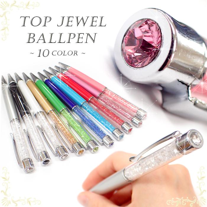 トップジュエルボールペン ◆ キラキラ クリスタル◆ ジュエル 輝く クリスタル キラキラボールペン