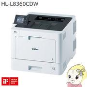 HL-L8360CDW ブラザー A4 カラーレーザープリンター JUSTIO ジャスティオ