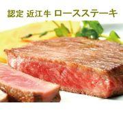 ≪ギフト特集≫食品肉加工品「認定 近江牛ロースステーキ」2404546 送料無料