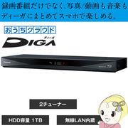 DMR-BRW1050 パナソニック DIGA ブルーレイレコーダー 1TB 2チューナー おうちクラウドディーガ