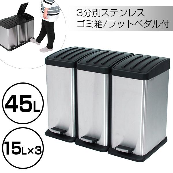 3分別ステンレスゴミ箱45L