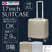 17inchスーツケース