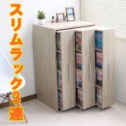 【8/下】3連 スリムラック ロータイプ 本棚 薄型 スライド キャスター付 オーク SLIMRACK-L-OAK