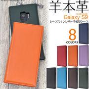 Galaxy S9 SC-02K/SCV38用シープスキンレザー手帳型ケース