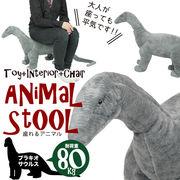 座れる恐竜チェア【ブラキオサウルス】
