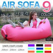 【2点送料無料】エアーソファー Air sofa ビーチベッド エアベッド 1人用 キャンプ アウトドア
