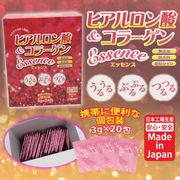 ヒアルロン酸&コラーゲン エッセンス 3gx24包【日本製】