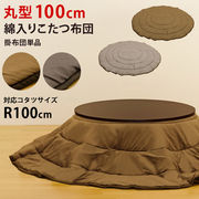 綿入りこたつ布団 丸型100 BR/GY