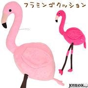フラミンゴ クッション 枕 インテリア 抱き枕 雑貨【インテリア雑貨】