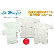 日本製 ベビー肌着 お肌に優しいラ・モルフェ 新生児肌着4点セット 50~60cm