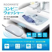 ROOMMATE 音波洗濯機コンビニウォッシャー RM-60A