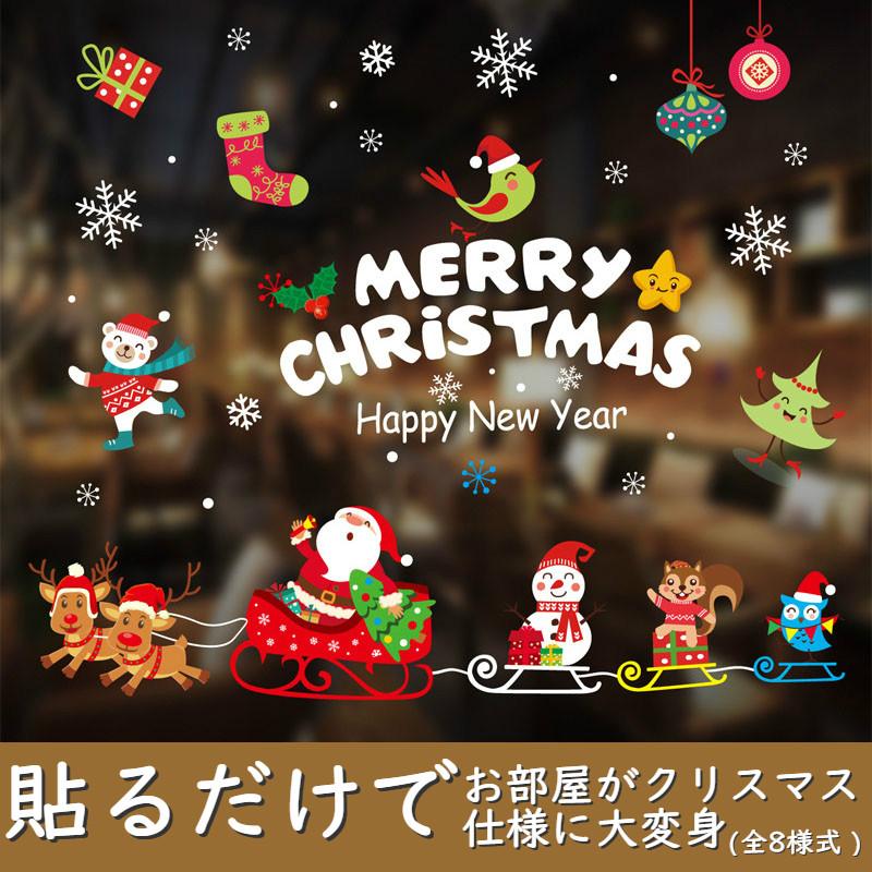クリスマス雑貨 オーナメント デコレーションシール ドア貼り 窓貼り 部屋模様替え 全8様式