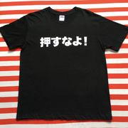 押すなよ!Tシャツ 黒Tシャツ×白文字 S~XXL