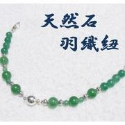 天然石 羽織紐 和装小物 帯飾り 簡単マグネット アベンチュリン 着物 ハンドメイド 日本製 HH