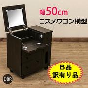 【B品 訳有り品】コスメワゴン 横型 DBR