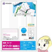 LP10N ヒサゴ カラーレーザプリンタ専用 名刺・カード 8面/ホワイト 特厚口 100枚