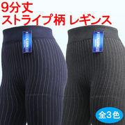 【2019新作 秋】レディース レギンス ストライプ柄 9分丈 レギンス 10本セット(3色)