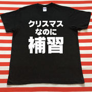 クリスマスなのに補習Tシャツ 黒Tシャツ×白文字 S~XXL