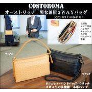 Costoroma オーストリッチ 男女兼用3Wayバッグ