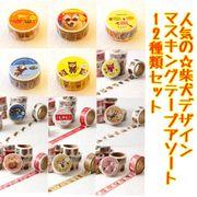 マスキングテープ【柴犬】12種類アソート