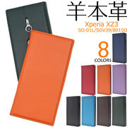 羊本革 手帳型ケース Xperia XZ3 SO-01L SOV39 801SO ケース 手帳ケース スマホケース 売れ筋 おすすめ