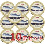 【訳あり】(在庫処分)ニッスイ さけ(からふとます)水煮 100g【10缶セット】