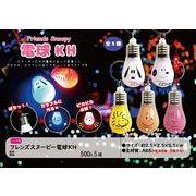 【売り切れごめん】フレンズスヌーピー電球KH 5アソート